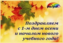 …Вот и настала долгожданная осень!
