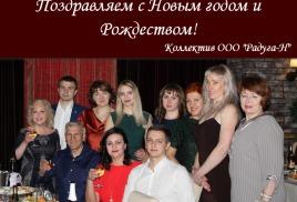 Желаем Вам счастливого Нового года!