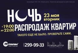 """В Перми пройдет """"Ночь распродаж квартир"""""""